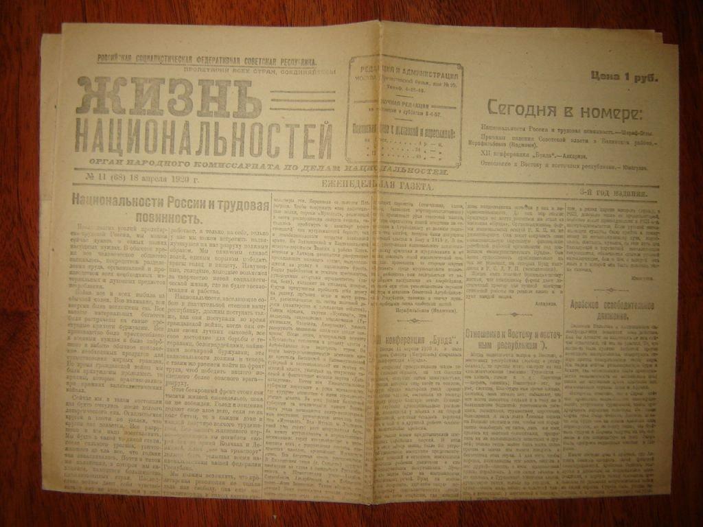Exemplar da Zhizn' Natsional'nostei 11 (68), de 18 abr. 1920