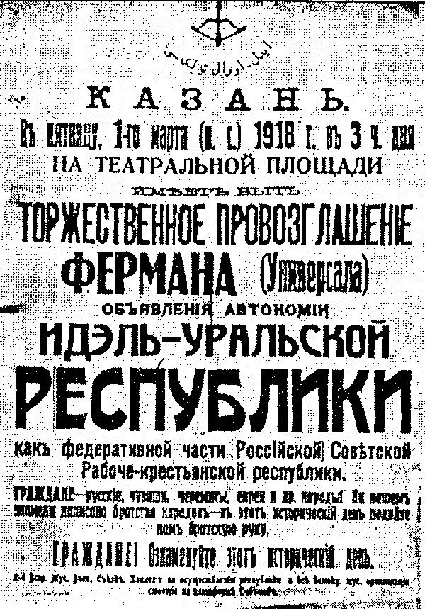 """Proclamação da República do Volga e dos Urais (Урало-Волжский штат / Uralo-Volzhskij shtat), de 1917, predecessora imediata da """"República da Transbuláquia"""""""