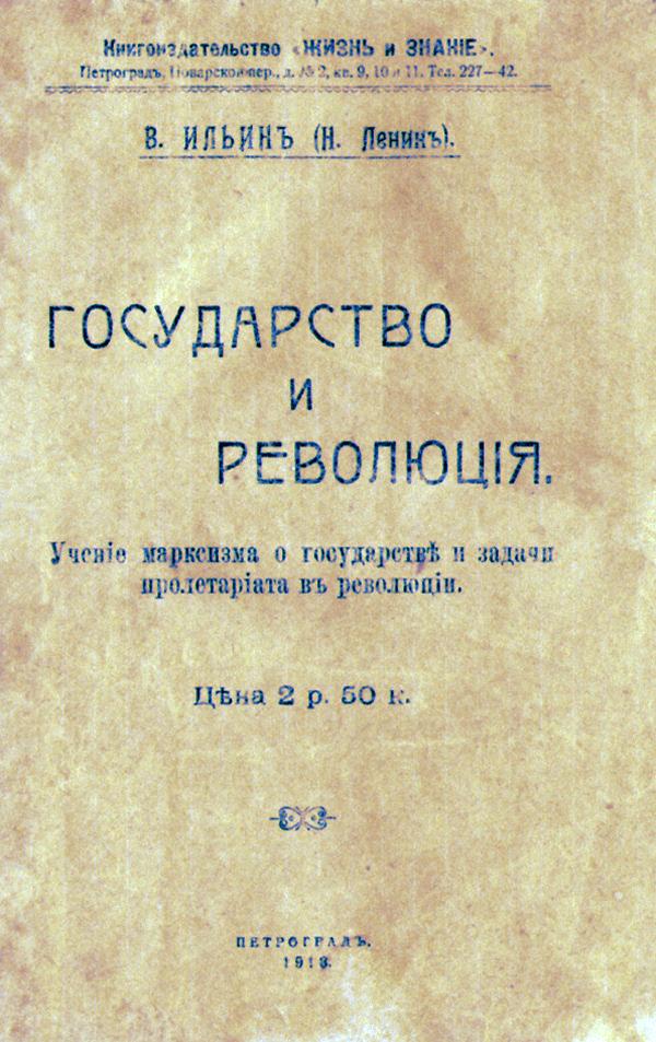 """Edição de 1918 de """"O Estado e a Revolução"""" (Lênin)"""