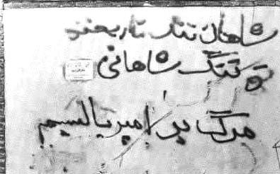 """Numa parede em Teerão, 1978: """"Os reis são a desgraça da história. Tu és o mais desgraçado dos reis. Morte ao imperialismo""""."""
