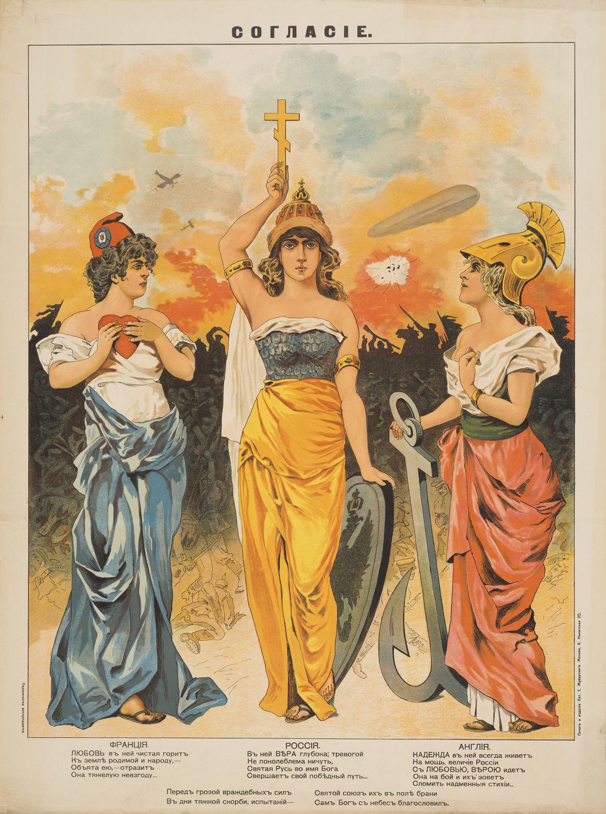 """Tríplice Entente representada num pôster russo de 1914 intitulado """"Concórdia"""": Marianne representa a França à esquerda, a Mãe-Rússia ao centro, Britannia representa a Grã-Bretanha à direita -- e ao fundo, a guerra."""